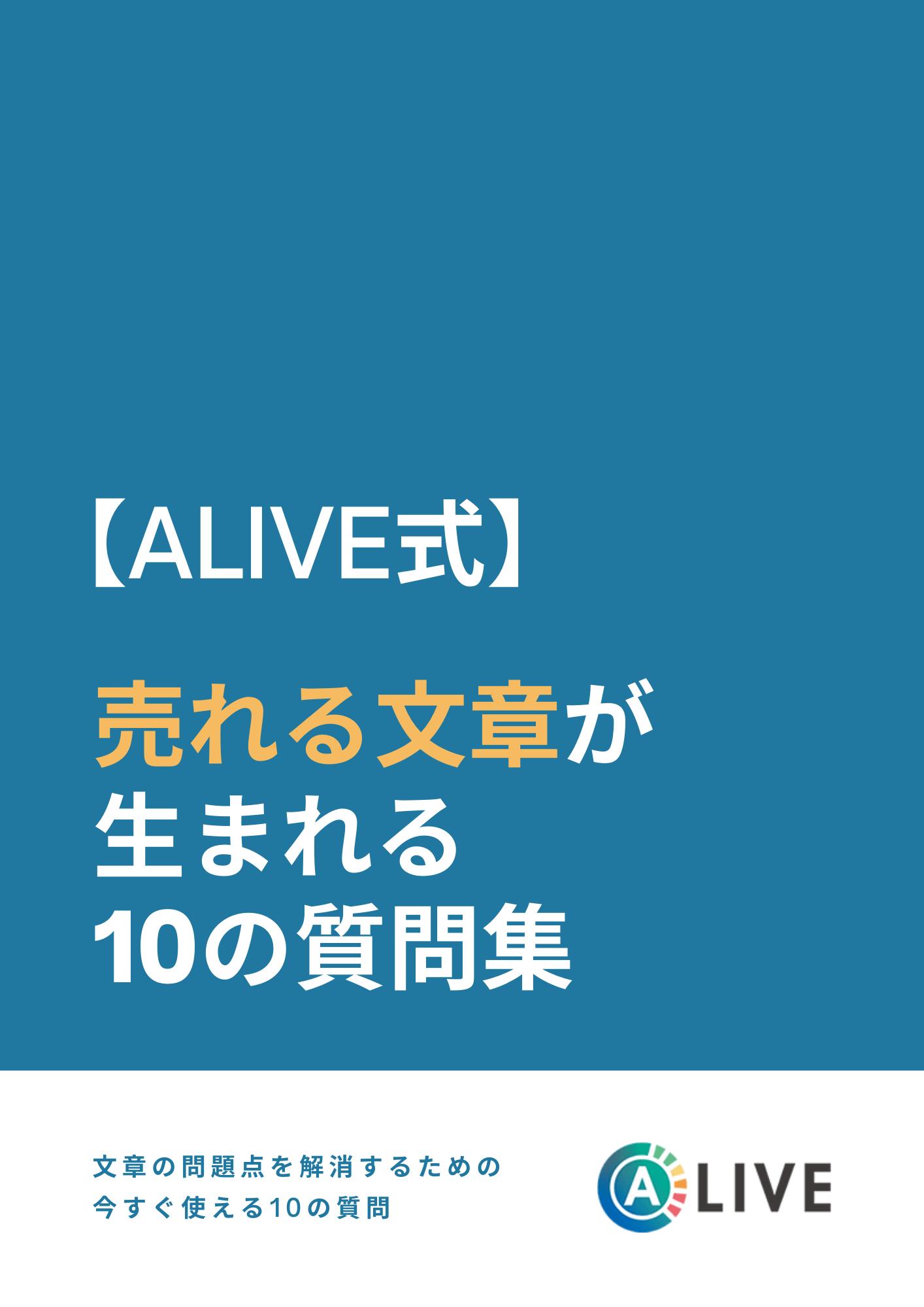 【ALIVE式】売れる文章が生まれる10の質問集