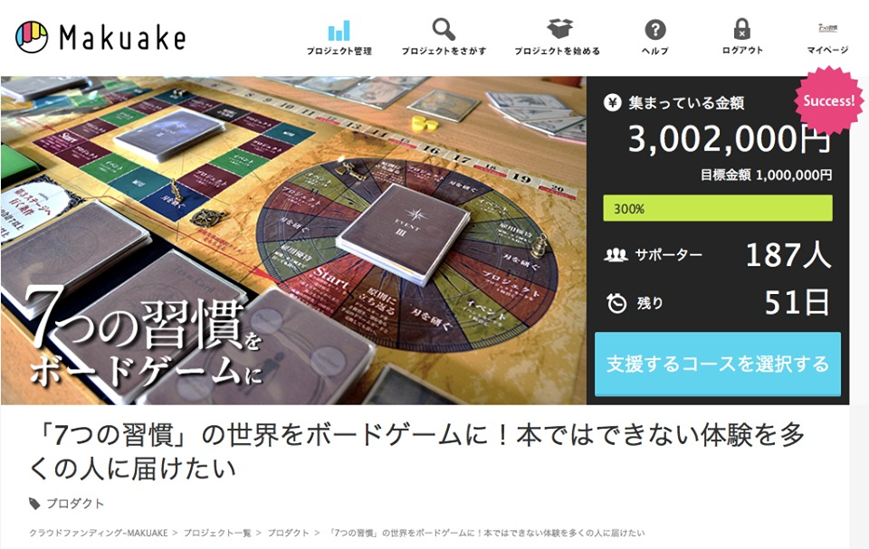 初日300万円達成