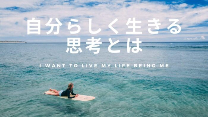 【自分の人生を生きる】人の目を気にせず、自分らしく生きる思考とは