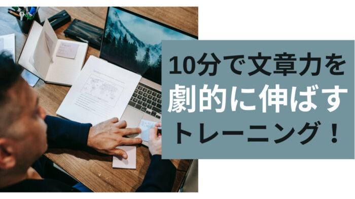 文章力を劇的に伸ばすトレーニング!毎日10分でOKの方法も解説