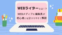 webライターって実際どうなの?初心者にも分かりやすく解説するよ