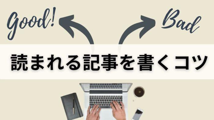 WEBライティング初心者が読まれる記事を書く為に知っておくべきコツ