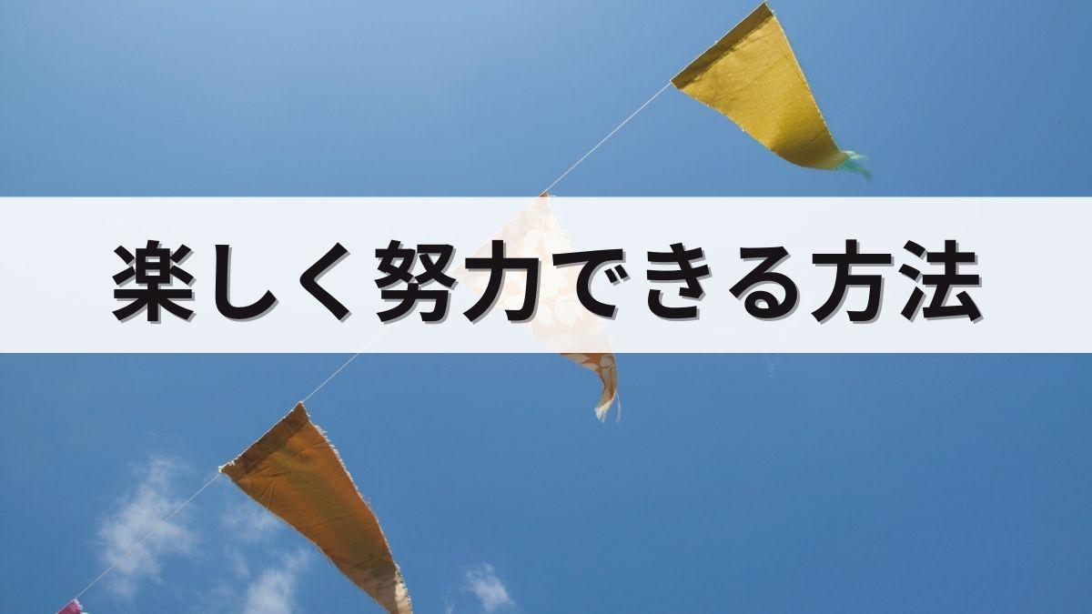 はためく旗
