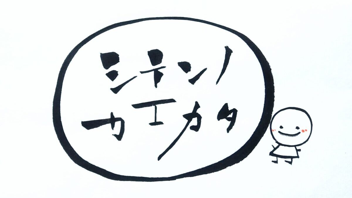 シテンノカエカタ
