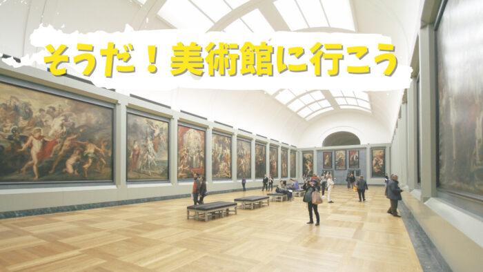 1人でのんびり過ごせる都内の美術館を4つを紹介