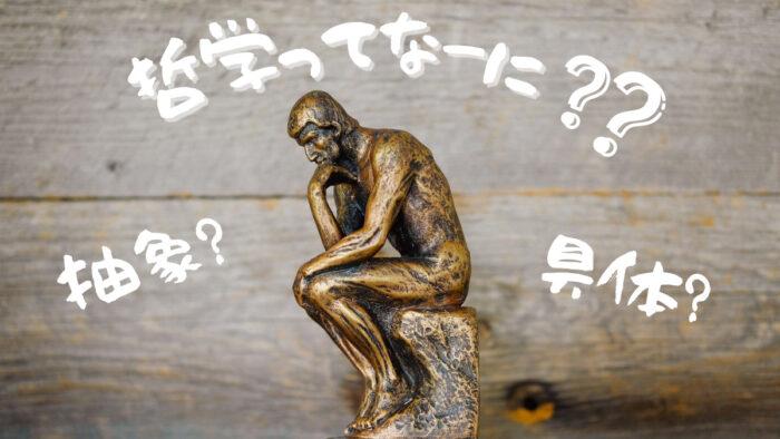 哲学とは?