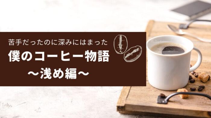 「苦手」が「大好き」に変わり深みにはまった僕のコーヒー物語浅め編