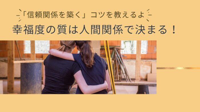 「信頼関係を築く」コツを教えるよ!幸福度の質は人間関係で決まる!