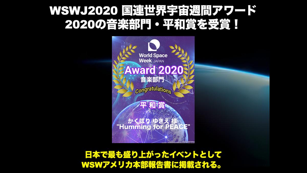 国連平和賞受賞