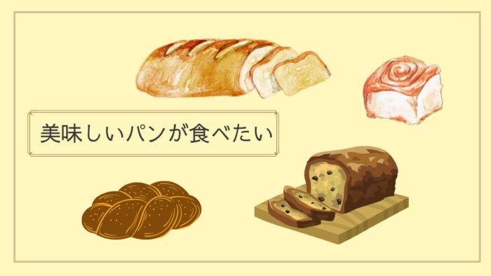 パンを焼くのに失敗したので、失敗するとどうなるのかレポートしてみた